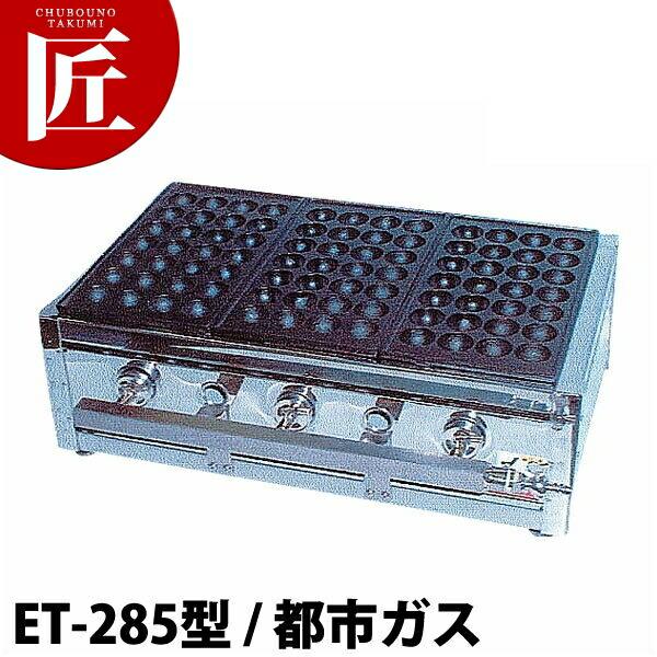 たこ焼ガス台 関西型(28穴)ET-28型 12・13A ET-285型【業務用プロ道具 厨房の匠】