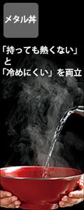 """""""メタル丼""""/"""