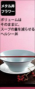 """メタル丼フラワー""""/></a></div> <div class="""