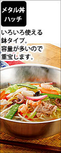 """メタル丼ハッチ""""/></a></div> <div class="""