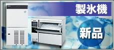 新品製氷機