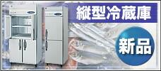 新品縦型冷蔵庫