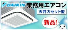 新品業務用エアコン-天カセ