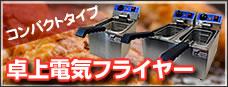 コンパクトタイプ 卓上電気フライヤー