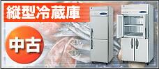 中古縦型冷蔵庫