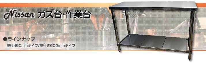 Nissan業務用作業台