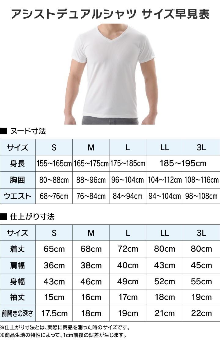 アシストデュアルシャツサイズ早見表
