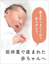 低体重で産まれた赤ちゃんへ