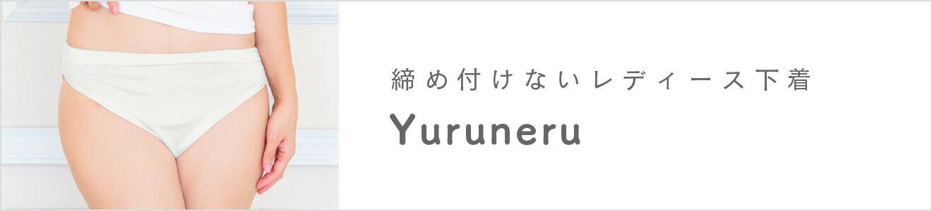 締め付けないレディース下着 Yuruneru