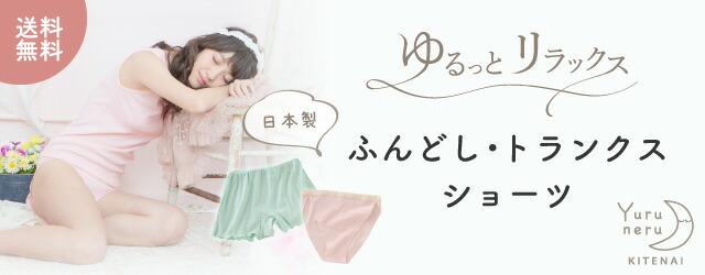 Yuruneru(ゆるねる)