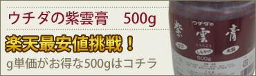 ウチダの紫雲膏 500g