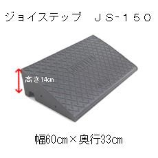 ジョイステップ H150