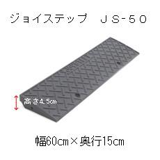 ジョイステップ H50