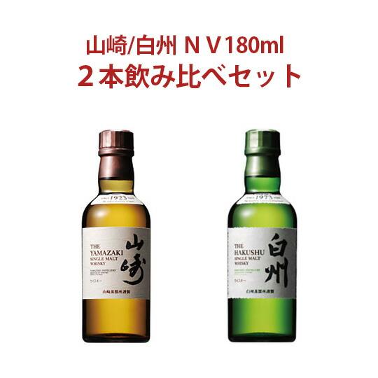 山崎 / 白州 NV 180ml 2本飲み比べセット