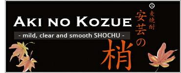Aki no Kozue