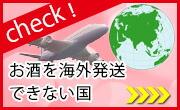 海外発送可能国