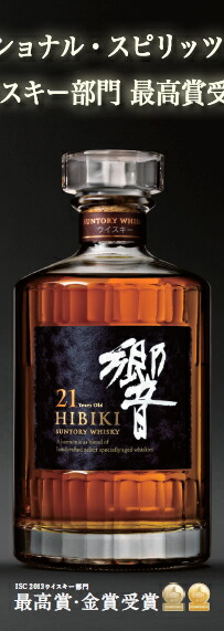 Chuoshuhan Suntory Whisky Hibiki 12 Years 700 Ml No Box 12 Years