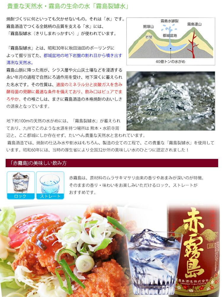 赤霧島商品紹介