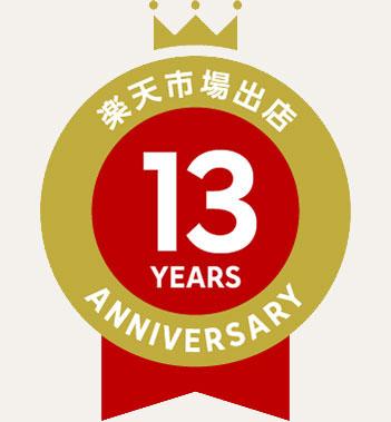 中央酒販楽天出店13年記念