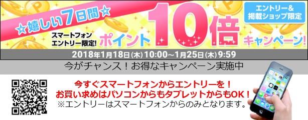 https://image.rakuten.co.jp/chutoku/cabinet/banner/20180118qr.jpg