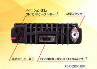 dr-03sx_02.jpg