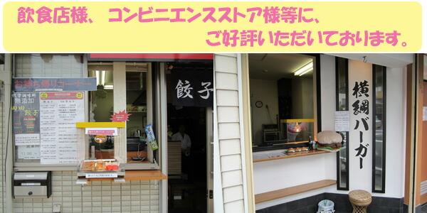 店舗使用例、ホットショーケース フードショーケース 保温ショーケース 温蔵ショーケース