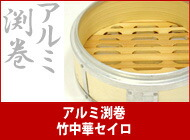アルミ渕巻竹中華セイロ