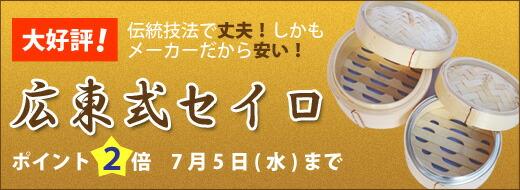 「広東式セイロ」ポイント2倍!7月5日まで!