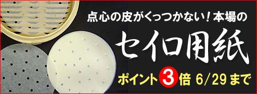 「セイロ用紙」ポイント3倍!6月29日まで!