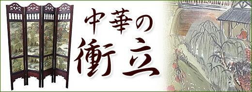 「中華の衝立」ポイント3倍!4/2(木)まで!