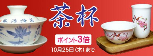 「茶杯」ポイント3倍!