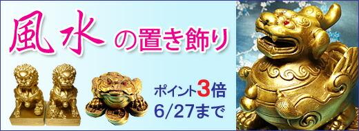 「風水の置き飾り」ポイント3倍!6/27(木)まで!