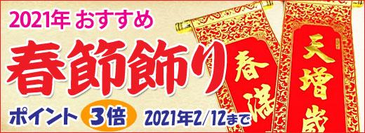 「春節飾り」ポイント3倍!2/12(木)まで!
