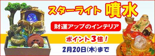 「スターライト噴水」ポイント3倍!2/6(木)まで!