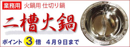「二槽火鍋」ポイント3倍!4/9(木)まで!