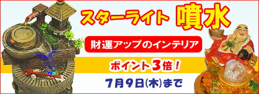 「スターライト噴水」ポイント3倍!7/9(木)まで!