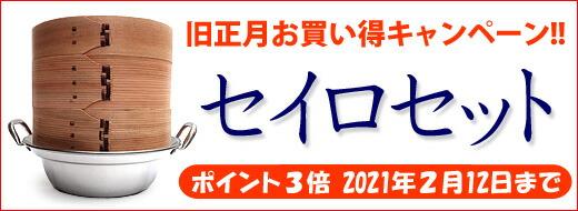 「セイロセット」ポイント3倍!1/14(木)まで!