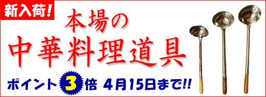 「本場の中華料理道具」ポイント3倍!4/15(木)まで!