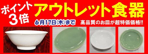 「アウトレット食器」ポイント5倍!6/3(木)まで!