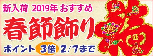 「新入荷!春節飾り」ポイント3倍!