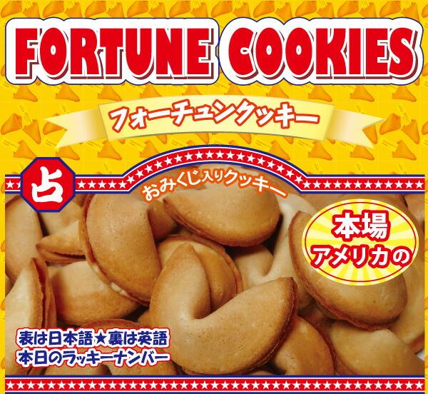 FORTUNE COOKIES フォーチュンクッキー