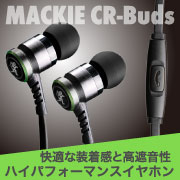 MACKIE CR-Buds ハイパフォーマンスイヤホン