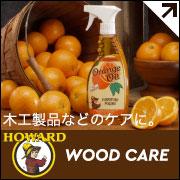 HOWARD ケア用品