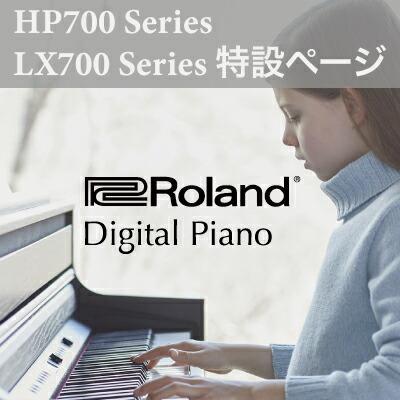 ローランド電子ピアノ