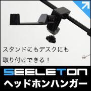 SEELETON SMH-1 ヘッドホンハンガー
