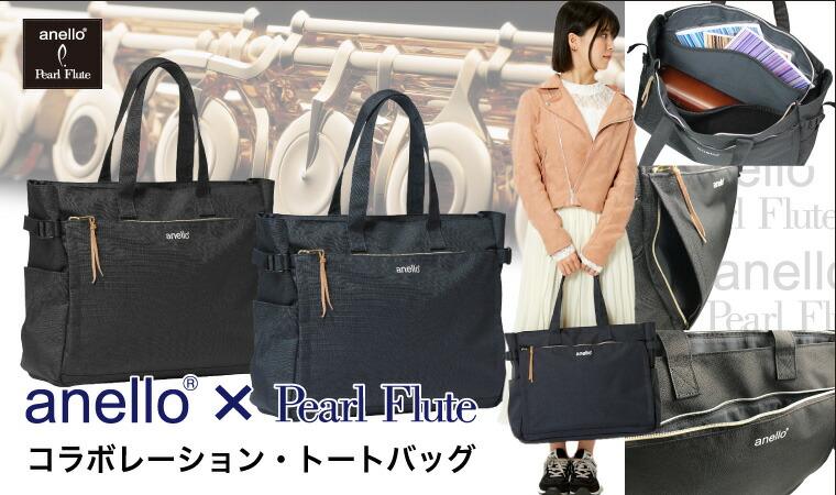 anello × Pearl Flute ANL-FLT1 フルート トートバッグ