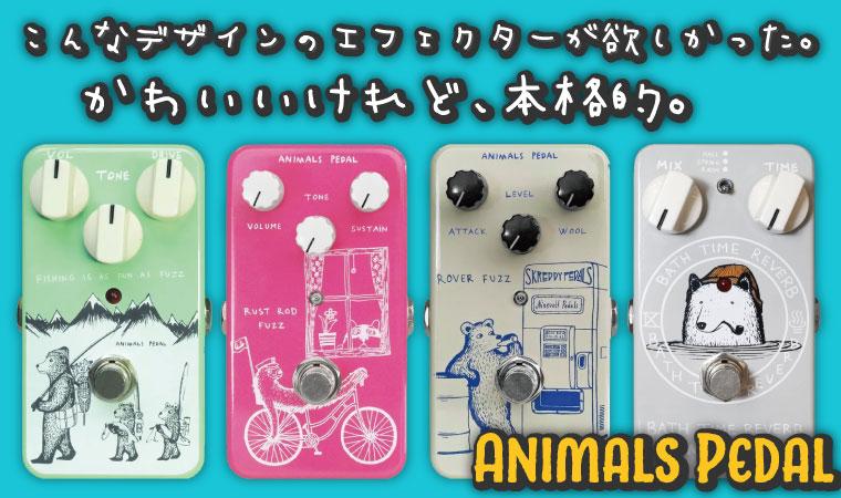 animals pedale エフェクター
