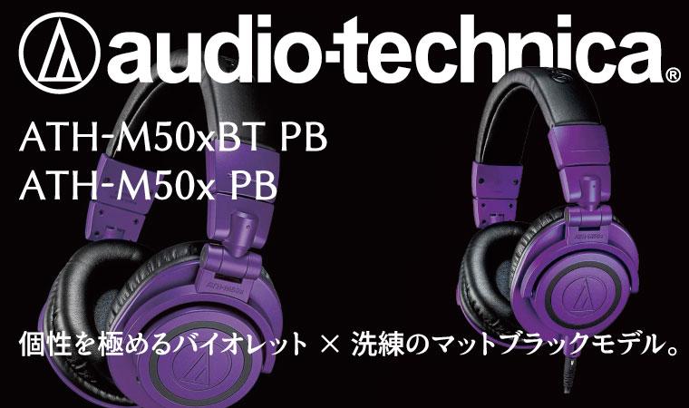 オーディオテクニカ ATH-M50 PB