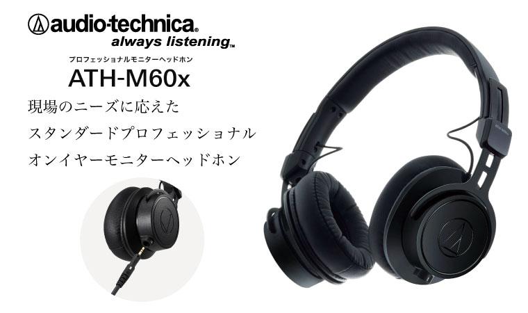AUDIO-TECHNICA ATH-M60x プロフェッショナル モニターヘッドホン