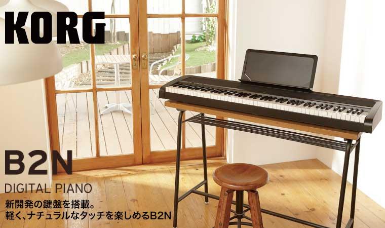 KORG B2N BK 電子ピアノ